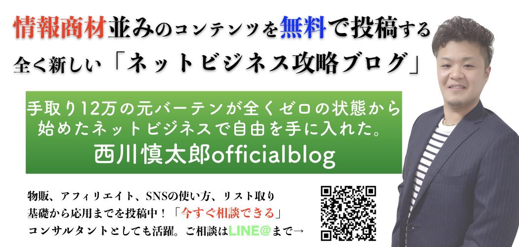 情報商材並みのコンテンツを無料で投稿する。西川慎太郎officialblog