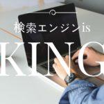 検索エンジンはネット集客の「王様」!その理由とは!?