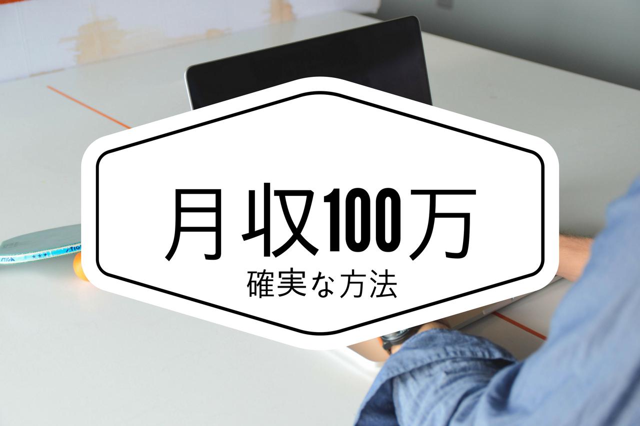 ゼロからネットビジネスで月収100万を達成する確実な方法