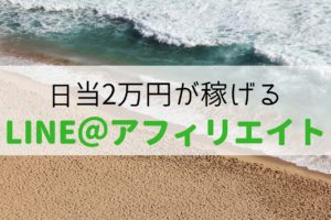 LINE@を活用して日当2万円稼ぐオプトインアフィリエイトの3つの方法