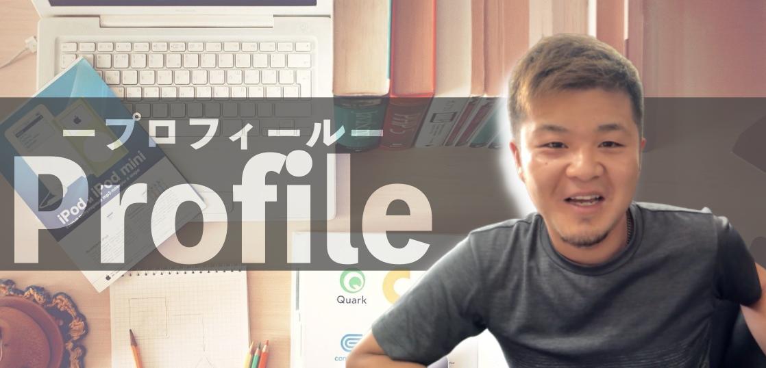 「Webで大人の夏休みを創造しよう」リストマーケティングの専門家・西川慎太郎のプロフィールと今後について