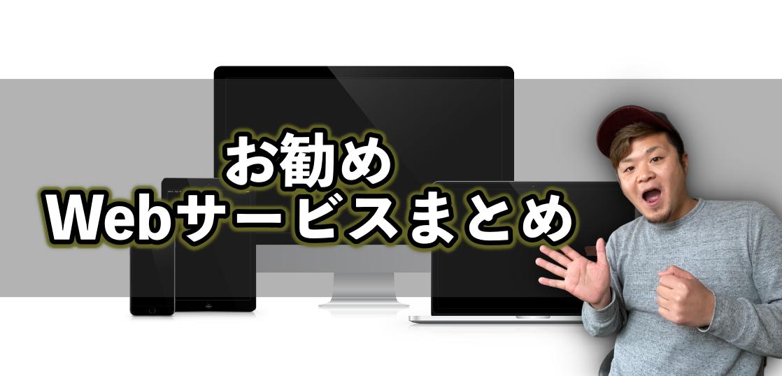 お勧めのWebサービスまとめ【特典付き】