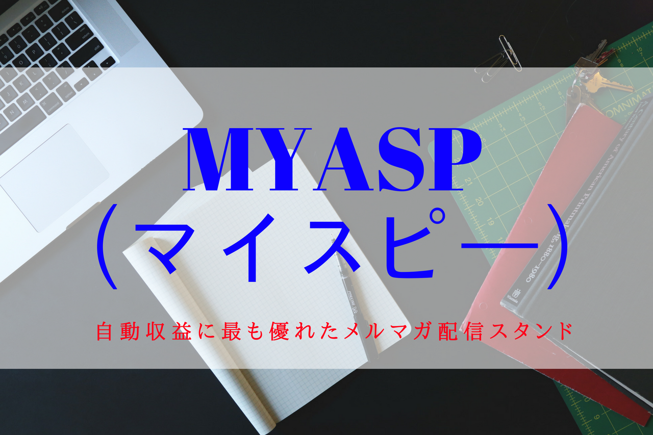 MyASP(マイスピー)が「メルマガ配信スタンド」の中で最強たる所以と豪華3大特典