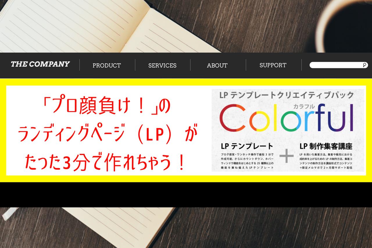 プロ顔負けのランディングページが作れるWordPressテンプレート「colorful(カラフル)」【豪華特典付き】