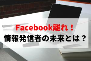Facebook離れが浮き彫りに!情報発信でブログに取り組む重要性