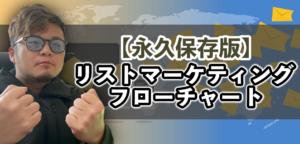 【永久保存版】15分で分かるリストマーケティングのフローチャート