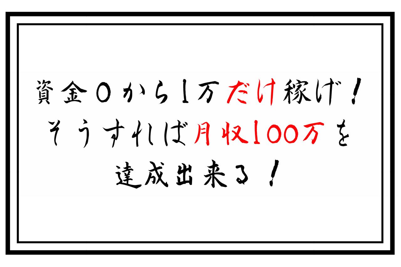 資金0から1万円を稼いで月収100万円稼ぐプロセス