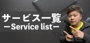 西川慎太郎が行っているサービス一覧
