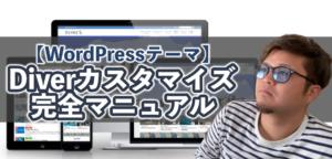 【永久保存版】WordPressテーマ「Diver」カスタマイズ完全マニュアル